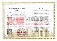 酒类批发许可证-酩法酒业贸易(上海)有限公司