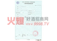 入境检验检疫-酩法酒业贸易(上海)有限公司
