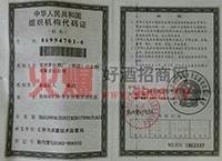 组织机构代码-贵州省仁怀市记台酒业销售有限公司