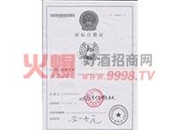 老窖商标注册证-郑州市领航商贸有限公司
