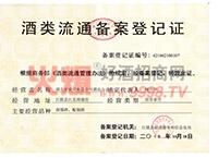 酒类流通许可证--湖北江北农工贸有限责任公司玉宇泉酒业分公司