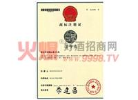 玉玉泉商标注册证-湖北江北农工贸有限责任公司玉宇泉酒业分公司