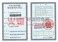 组织机构代码-湖北江北农工贸有限责任公司玉宇泉酒业分公司