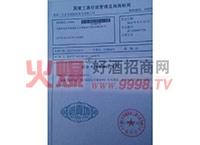 商标注册受理通知书-亳州市进贡坊酒业有限责任公司