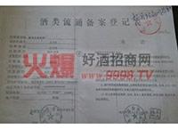 酒类流通备案登记-亳州市进贡坊酒业有限责任公司