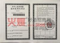 组织机构代码-江苏洋河国坊酒业股份有限公司