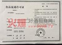 食品流通许可证-江苏洋河国坊酒业股份有限公司