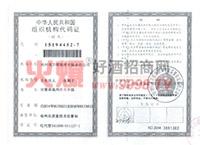 组织机构代码-安徽国酿酒业股份有限公司