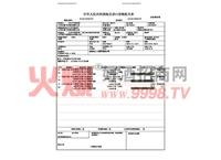 新款报关单2-上海乐夫酒业有限公司