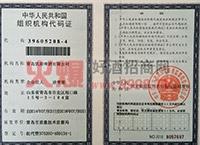 组织机构代码证-青岛凯盾啤酒有限公司