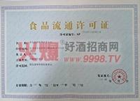 食品流通许可证-青岛凯盾啤酒有限公司
