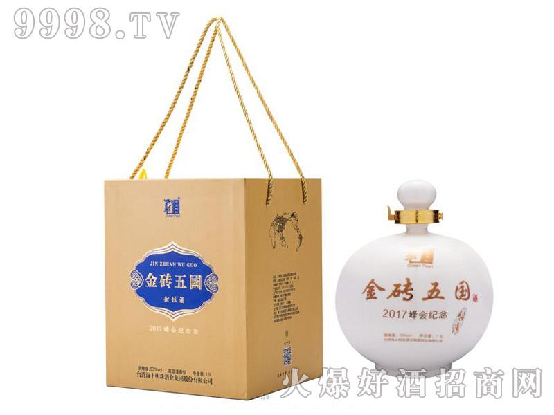 台湾海上明珠高粱酒・金砖五国封坛