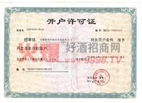 开户许可证-安徽将相和酒业有限责任公司