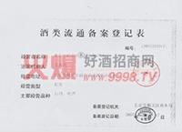 酒类流通-北京牛栏山庄饮品有限公司