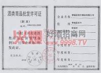 批发许可证-北京牛栏山庄饮品有限公司