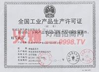 生产许可证-北京牛栏山庄饮品有限公司