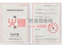 证书-北京牛栏山庄饮品有限公司