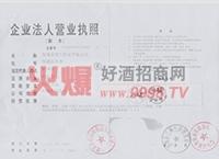 营业执照-北京牛栏山庄饮品有限公司