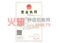 2015亿龙营业执照-001-广西桂泉啤酒有限公司