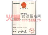 TIESANJIAO-广西桂泉啤酒有限公司