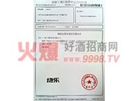 商标-绝乐(上海)国际贸易有限公司