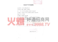 食品生产许可证-副页-庐山啤酒厂
