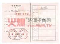 税务登记证-副本-庐山啤酒厂
