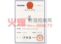 丁香韵商标注册证-哈尔滨关东老窖酒业有限公司