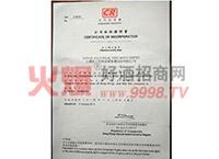 公司注册证明-台湾海上明珠酒业集团股份有限公司