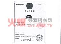 云台山商标注册证-焦作云台山啤酒有限责任公司