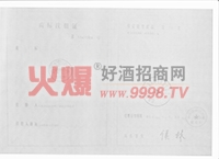 商标注册证-汾酒集团珍藏老坛酒全国营销中心