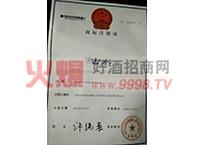 商标注册-古水窖酒业有限公司
