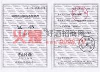 条码证书-双沟酿酒厂全国招商