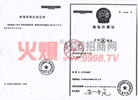 商标注册证-双沟酿酒厂全国招商