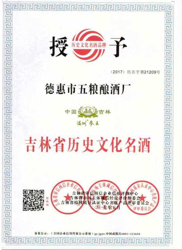授予吉林省历史文化名酒-吉林省德惠五粮酿酒厂