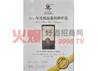 金奖证书-宁夏类人首葡萄酒业有限公司