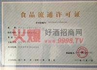 流通许可证(四川)-四川老庄家酒业有限公司