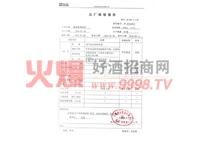 雅量厂检报告-江苏清维饮料有限公司