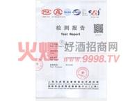 清维检测报告-江苏清维饮料有限公司