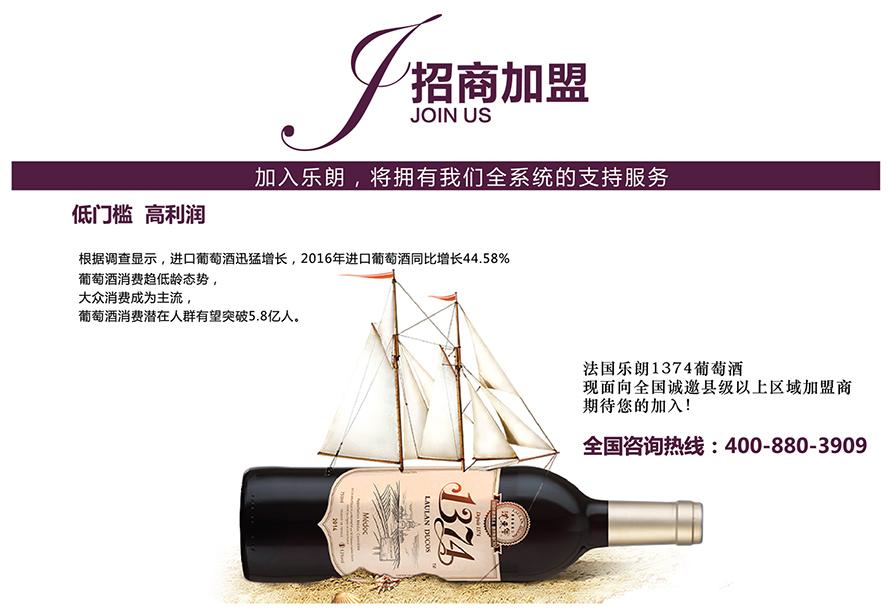 乐朗葡萄酒有限公司