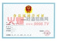 食品流通许可证-安徽寻秦记酒业天之皓台湾高粱酒