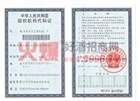 组织机构代码证-安徽寻秦记酒业天之皓台湾高粱酒