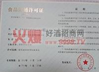 流通-青岛海特啤酒销售有限公司