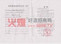 备案登记2-泸州一品坊酒业有限公司