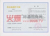 食品流通许可证-泸州一品坊酒业有限公司