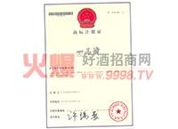 一品坊注册证-1-泸州一品坊酒业有限公司