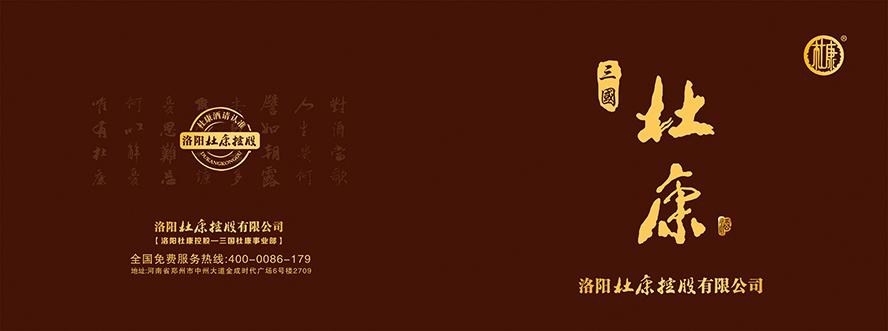 洛阳杜康控股有限公司杜康三国系列全国运营中心