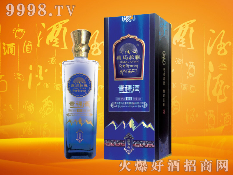 喜玛拉雅青稞酒蓝宝石53度750mlx6瓶