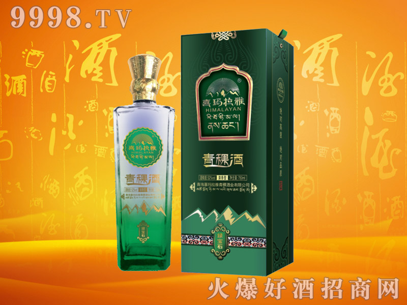 喜玛拉雅青稞酒绿宝石42度750mlx6瓶