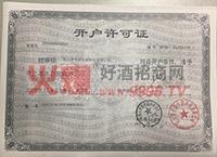 开户许可证-昆山清帝源生物科技有限公司